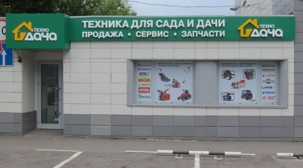 Фото сервиса Технодача